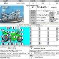 Расшифровка аукционного листа мотоцикла